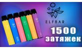 Одноразовая Pod система Elf Bar 1500
