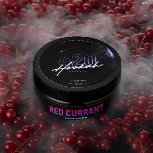 Табак 4:20 Red Currant (Красная Смородина) 250 гр.