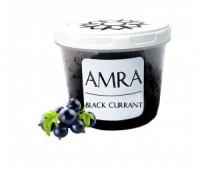 Табак Amra Sun Black Currant (Амра Черная Смородина) 100 грамм