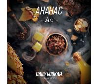 Табак Daily Hookah -An- (Ананас) 250 грамм