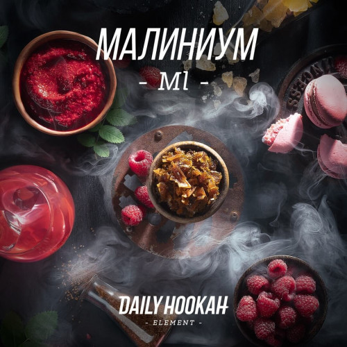 Табак Daily Hookah -Ml- (Дейли Хука Малиниум) 250 грамм