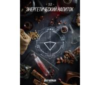 Табак Daily Hookah -12- (Энергетический Напиток) 250 грамм