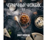 Тютюн Daily Hookah -05- (Чорничний Чізкейк) 250 грам