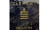 Element Земля (Крепкая Линейка 100 г)