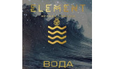 Element Вода (Средняя Линейка 100 г)