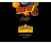 Тютюн Serbetli Star Mix (Зоряний Мікс) 50 грам