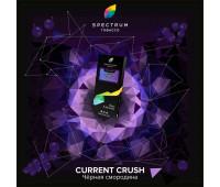 Табак Spectrum Current Crush Hard Line (Черная смородина) 100 гр